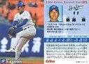 【中古】スポーツ/2004プロ野球チップス第2弾/横浜/レギュラーカード 152 : 斎藤 隆の商品画像