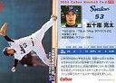 【中古】スポーツ/2004プロ野球チップス第3弾/ヤクルト/