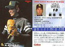 【中古】スポーツ/2005プロ野球チップス第1弾/ソフトバンク/レギュラーカード 9 : 新垣 渚
