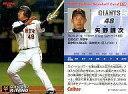 【中古】スポーツ/2005プロ野球チップス第3弾/巨人/レギュラーカード 210 : 矢野 謙次