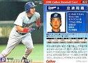 【中古】スポーツ/2000プロ野球チップス第1弾/中日/レギュラーカード 33 : 立浪 和義