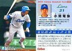 【中古】スポーツ/2004プロ野球チップス第1弾/西武/レギュラーカード 9 : 小関 竜也