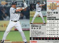 【中古】スポーツ/2008プロ野球チップス第2弾/日本ハム/開幕投手開幕四番カード OP-14 : スレッジ