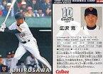 【中古】スポーツ/1998プロ野球チップス第1弾/巨人/GIANTS SPECIAL G-08 : 広沢 克