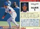 【中古】スポーツ/1998プロ野球チップス第2弾/ヤクルト/レギュラーカード 73 : 池山 隆寛