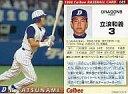 【中古】スポーツ/1998プロ野球チップス第2弾/中日/レギュラーカード 89 : 立浪 和義