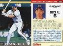 【中古】スポーツ/1998プロ野球チップス第2弾/オリックス/レギュラーカード 95 : 田口 壮の商品画像