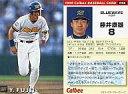 【中古】スポーツ/1998プロ野球チップス第2弾/オリックス/レギュラーカード 96 : 藤井 康雄の商品画像