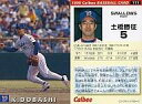 【中古】スポーツ/1998プロ野球チップス第3弾/ヤクルト/レギュラーカード 111 : 土橋 勝征
