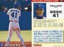 【中古】スポーツ/1998プロ野球チップス第3弾/ヤクルト/レギュラーカード 115 : 稲葉 篤紀
