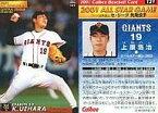 【中古】スポーツ/2001プロ野球チップス第2弾/巨人/レギュラーカード 121 : 上原 浩治