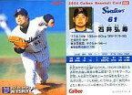 【中古】スポーツ/2004プロ野球チップス第1弾/ヤクルト/レギュラーカード 60 : 石井 弘寿