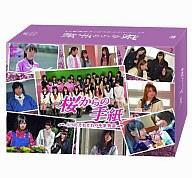 【中古】国内TVドラマDVD 桜からの手紙 〜AKB48 それぞれの卒業物語〜 DVD-BOX [豪華版]【02P...