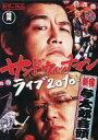 【中古】その他DVD サンドウィッチマン ライブ2010〜新宿与太郎音頭〜