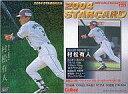 【中古】スポーツ/2004プロ野球チップス第2弾/オリックス/スターカード S-11 : 村松 有人(緑版)の商品画像