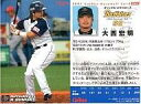 中古スポツ2007プロ野球チップス第3弾オリックスレギュラカド 261 : 大西 宏明