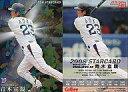【中古】スポーツ/2008プロ野球チップス第2弾/ヤクルト/スターカード S-12 : 青木 宣親(粒状パラレル)