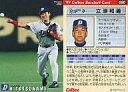 【中古】スポーツ/1999プロ野球チップス第2弾/中日/レギュラーカード 80 : 立浪 和義