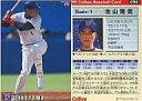 【中古】スポーツ/1999プロ野球チップス第2弾/ヤクルト/レギュラーカード 96 : 池山 隆寛