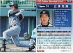 【中古】スポーツ/2000プロ野球チップス第2弾/阪神/レギュラーカード 141 : 広澤 克実