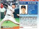 【中古】スポーツ/2001プロ野球チップス第1弾/巨人/レギュラーカード 4 : 岡島 秀樹