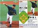 【中古】スポーツ/2003プロ野球チップス第2弾/オリックス/開幕戦カード OP-23 : 吉井 理人の商品画像
