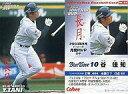 【中古】スポーツ/2004プロ野球チップス第1弾/オリックス/月間MVPカード M-22 : 谷 佳知の商品画像