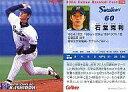 【中古】スポーツ/2004プロ野球チップス第3弾/ヤクルト/レギュラーカード 216 : 石堂 克利の商品画像