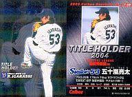 【中古】【ブックス1025】スポーツ/2005プロ野球チップス第1弾/ヤクルト/タイトルホルダーカ...