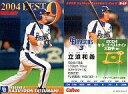 【中古】スポーツ/2005プロ野球チップス第1弾/中日/ベストナインカード B-10 : 立浪 和義【エントリーでポイント10倍!(3月11日01:59まで!)】