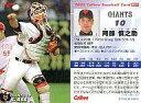 【中古】スポーツ/2005プロ野球チップス第1弾/巨人/レギュラーカード 51 : 阿部 慎之助の商品画像