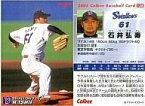 【中古】スポーツ/2005プロ野球チップス第2弾/ヤクルト/レギュラーカード 128 : 石井 弘寿