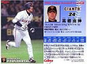 【中古】スポーツ/2006プロ野球チップス第2弾/巨人/レギュラーカード 181 : 高橋 由伸