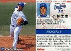 【中古】スポーツ/2008プロ野球チップス第2弾/横浜/レギュラーカード 125 : 小林 太志