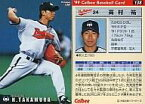 【中古】スポーツ/1999プロ野球チップス第2弾/近鉄/レギュラーカード 138 : 高村 祐