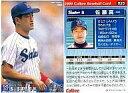 【中古】スポーツ/2000プロ野球チップス第1弾/ヤクルト/レギュラーカード 55 : 佐藤 真一