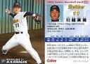 【中古】スポーツ/2005プロ野球チップス第1弾/オリックス/レギュラーカード 28 : 川越 英隆の商品画像