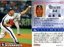 【中古】スポーツ/2005プロ野球チップス第3弾/中日/レギュラーカード 196 : 山本 昌