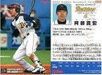 【中古】スポーツ/2007プロ野球チップス第3弾/オリックス/レギュラーカード 254 : 阿部 真宏