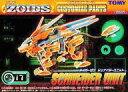 【中古】プラモデル 1/72 CP-17 ライガーゼロ シュナイダーユニット 「ZOIDS ゾイド」 カスタマイズパーツ [532781]