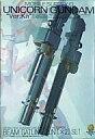 【中古】プラモデル 1/100 MG ユニコーンガンダム専用ビームガトリングガン2丁セット「機動戦士ガンダムUC」単行本第4巻特装版同梱品