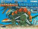【中古】プラモデル 1/72 RZ-066 ゴルヘックス(ステゴサウルス型) 「ZOIDS ゾイド」