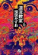【中古】文庫コミック 漂流教室(文庫版)全6巻セット / 楳図かずお【10P23Aug15】【画】【中古...