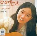 アグネス・チャンのカラオケ人気曲ランキング第1位 「ひなげしの花」を収録したCDのジャケット写真。