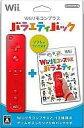 【送料無料】【smtb-u】【新品】Wiiソフト Wiiリモコンプラス バラエティパック【10P4Apr12】【画】【b0322】【b-game】