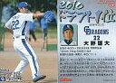 【中古】スポーツ/2011プロ野球チップス第1弾/中日/2010ドラフト1位カード D-07 : 大野 雄大