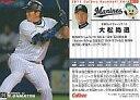 【中古】スポーツ/2011プロ野球チップス第1弾/ロッテ/レギュラーカード 17 : 大松 尚逸