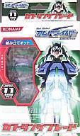 【中古】フィギュア ガドリングブレード「Get Ride! アムドライバー」強化武器シリーズ11 組み立てキット画像