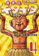 【中古】B6コミック 魔法陣グルグル外伝 舞勇伝キタキタ(4) / 衛藤ヒロユキ
