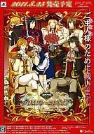 【中古】PSPソフト クリムゾン・エンパイア〜Circumstances to serve a noble〜[限定版]